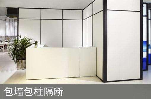 包墙包柱应用,系统化隔间